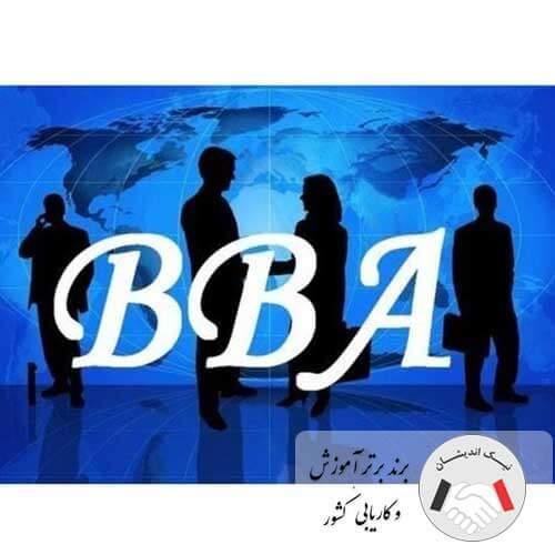 دوره BBA