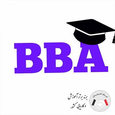 دوره آموزشی تخصصی BBA