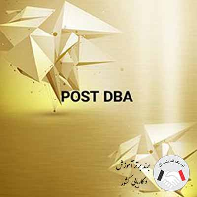دوره post DBA