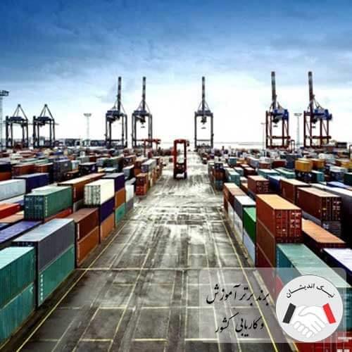 دوره آموزش صادرات و واردات