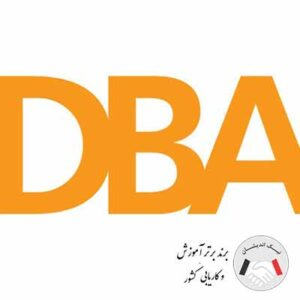 دکترای تخصصی مدیریت کسب و کار DBA