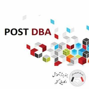 دوره post DBA نیک اندیشان